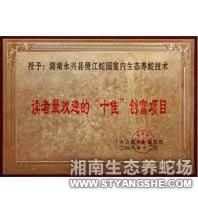 湘南养蛇十佳创富项目证书