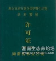 湘南养蛇驯养许可证