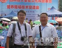 应飞雄与龚世平养蛇专家研究员教授